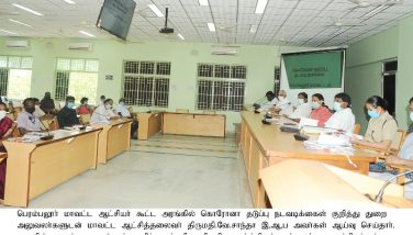 Coordinated effort should be made by all the government officials in Perambalur District for the prevention of Corona Virus - 31.03.2020