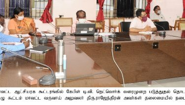 Regulating the functioning of Cable T.V in Perambalur District - 13.07.2020