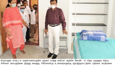 Inauguration of the Special Siddha treatment centre for Covid 19 - 04.08.2020