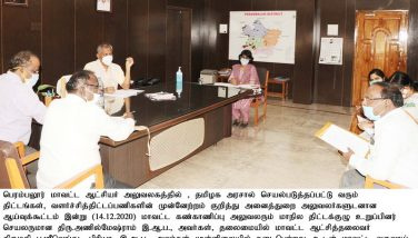 Meeting to review the various projects and development activities implemented by Government of Tamil Nadu Government - 14.12.2020