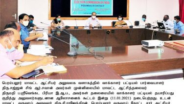Consultative meeting with officials regarding preparation of Perambalur District Voter list-11.01.2021.