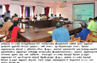 Randomisation of the Electronic Voting Machines for the General Election to the Tamil Nadu Legislative Assembly 2021 - 10.03.2021