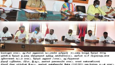 Meeting of the Recognised Political parties regarding the model code of conduct for the General Election to the Tamil Nadu Legislative Assembly 2021 - 13.03.2021