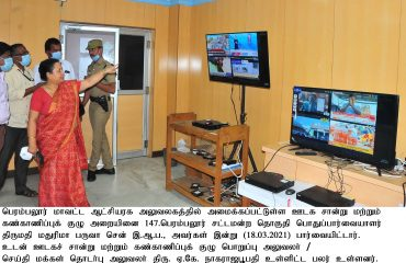 General Observer to the Perambalur Assembly Constituency inspected the District Control Room - 18.03.2021