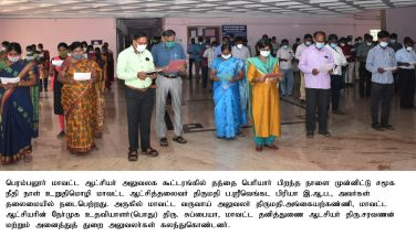 On the occasion of Thanthai Periyar's birthday, the District Collector took the Social Justice Day Pledge along with all Department Officials - 17.09.2021