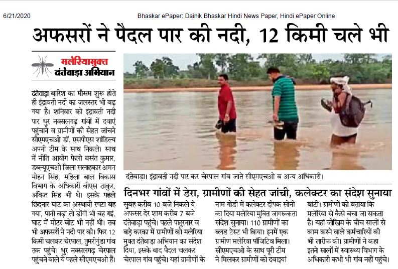 News 21st June