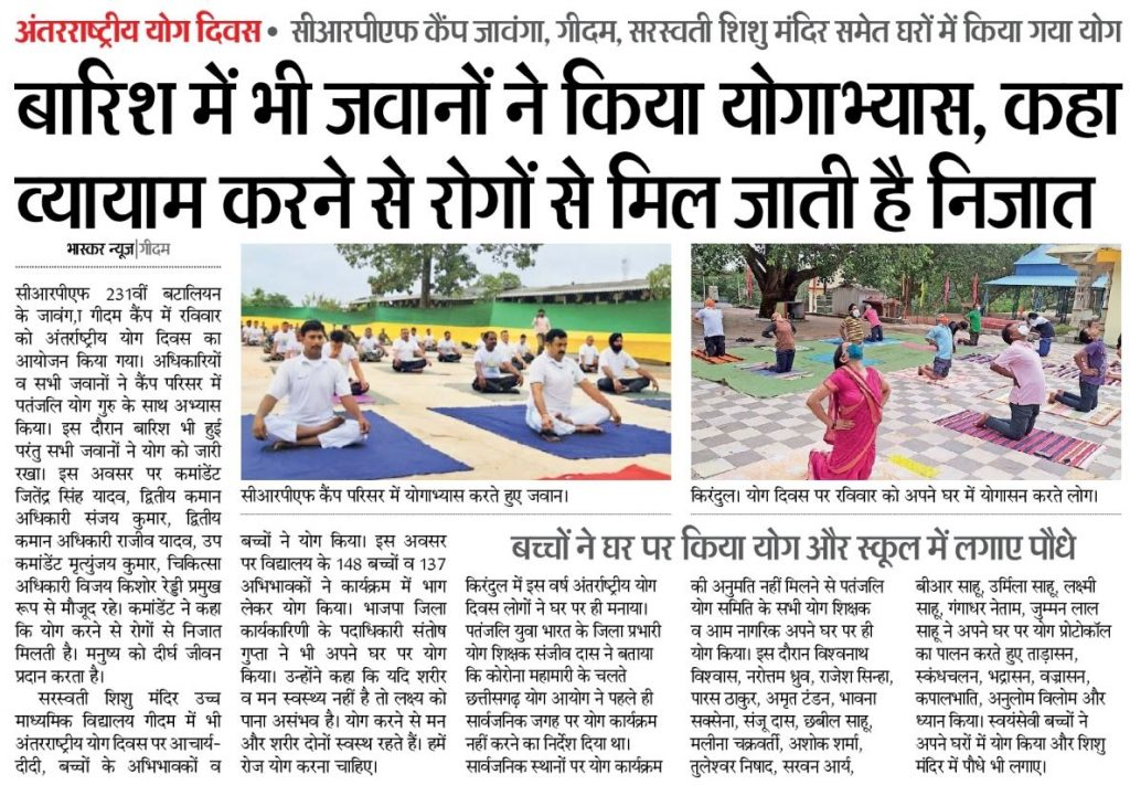 Dainik Bhaskar 22 June