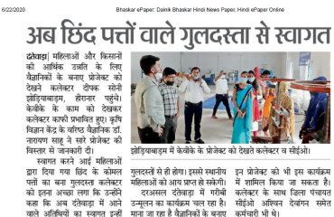 Bastar Bhaskar 22 June