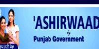 Ashirwaad Punjab Government