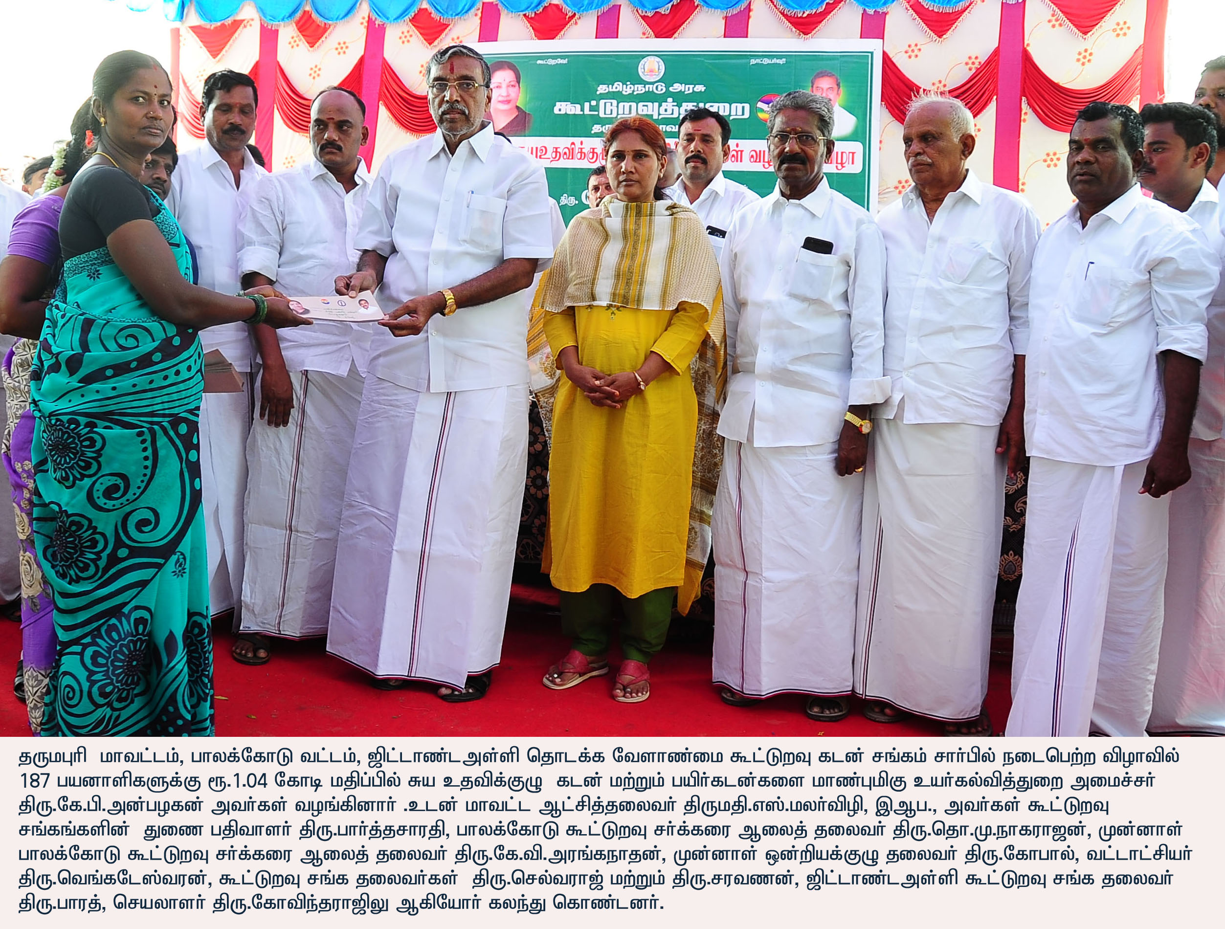 Hon'ble Higher Education Minister Co-Operative Loan Distribution