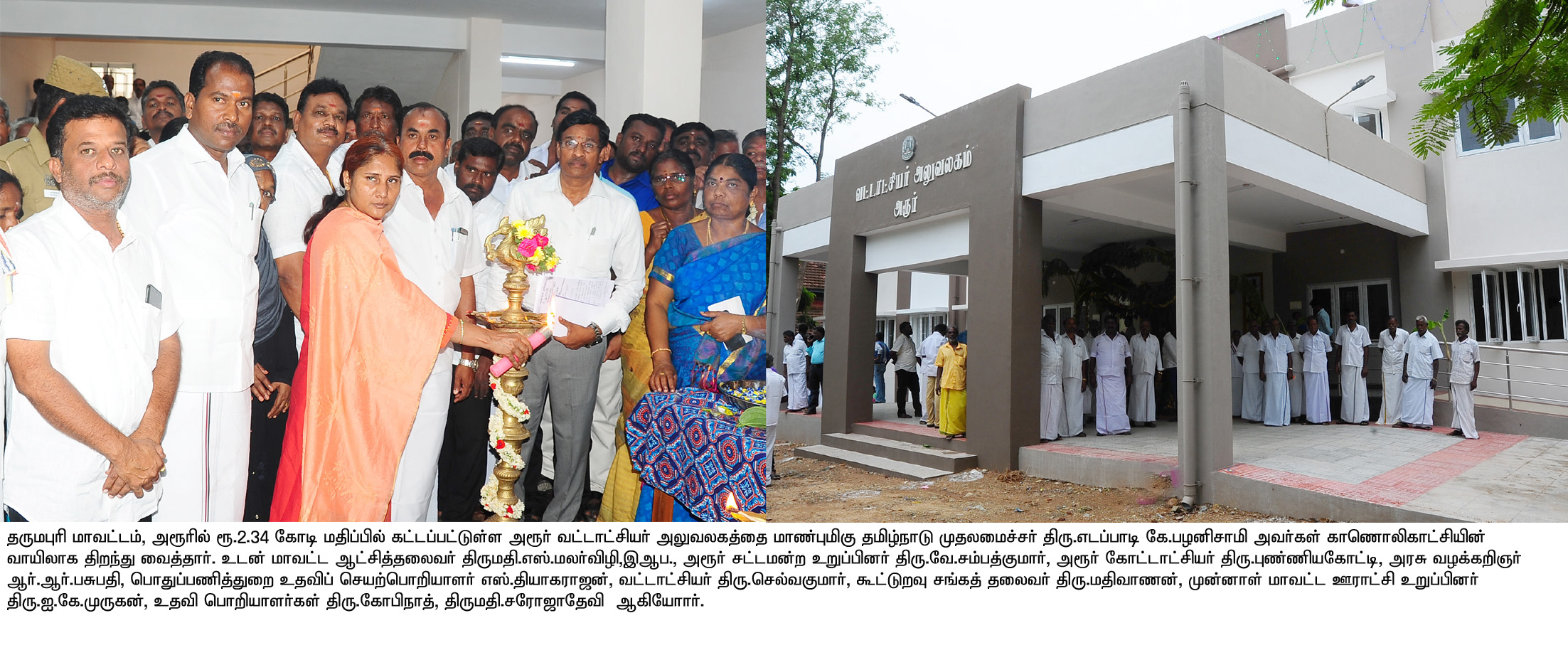 Honorable CM Inaugurate a New Harur Taluk Office building through Video Conferencing