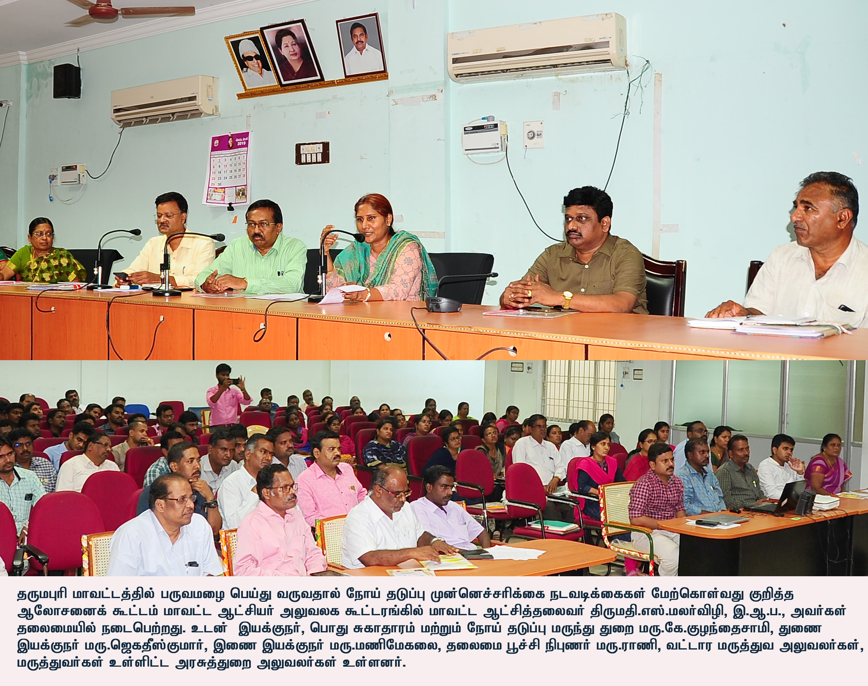 District Collector Prevention of disease Meeting