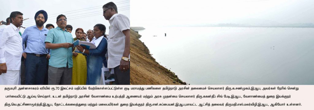 Chief Secretary of Tamilnadu Has Visited and Inspect a Status of Dharmapuri District Kudimaramathu Thitta Panigal