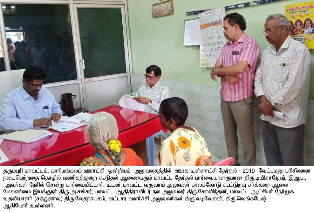 Dharmapuri District Local Body Election Observer Inspection