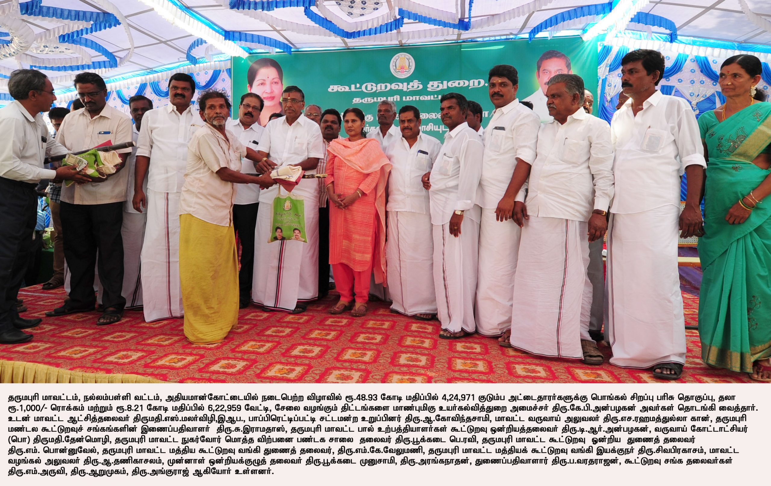Minister Pongal Prize