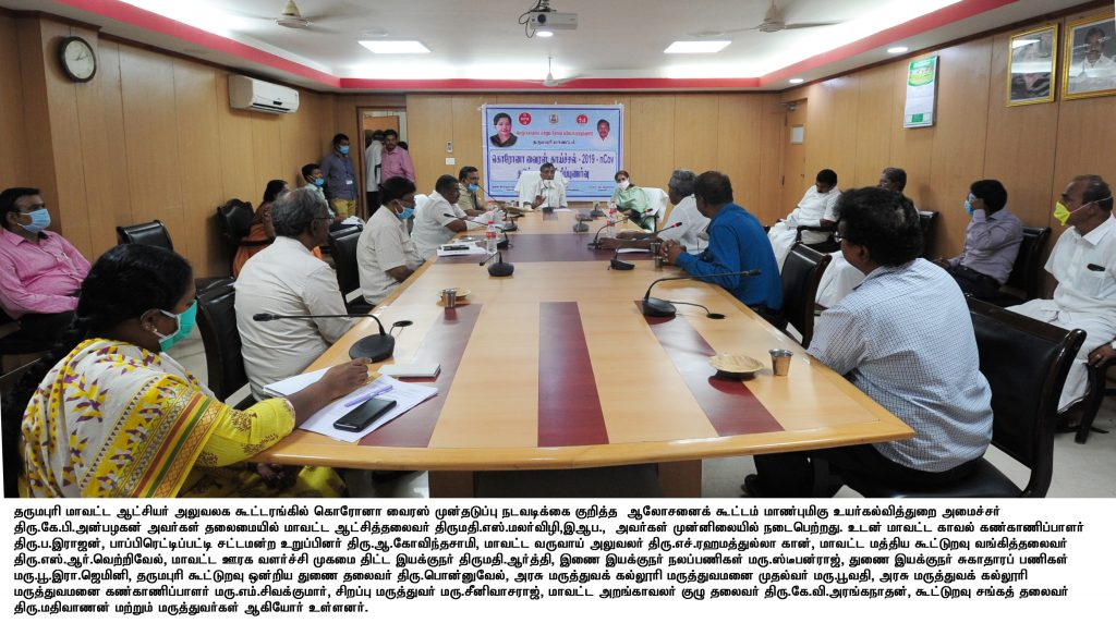 Honorable Higher Education Minister COVID_19 Meeting