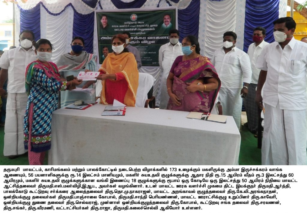 Collector Karimangalam & Palacode Nalathitta Uthavigal Valangum Vila