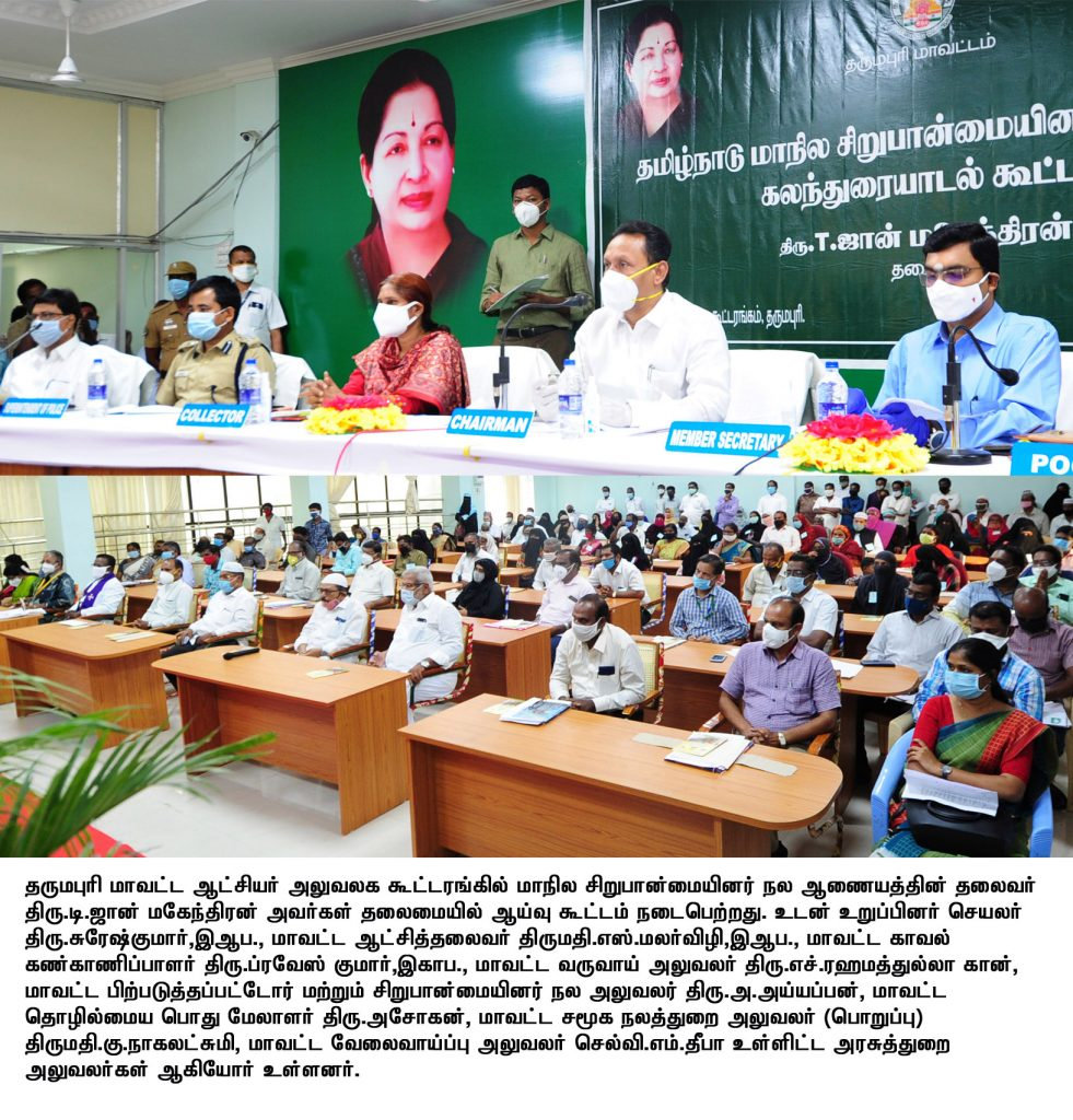 District Level Meeting chaired by Mr. John Mahendran, Chairman, Tamil Nadu State Minority Welfare Commission and providing welfare assistance to the beneficiaries