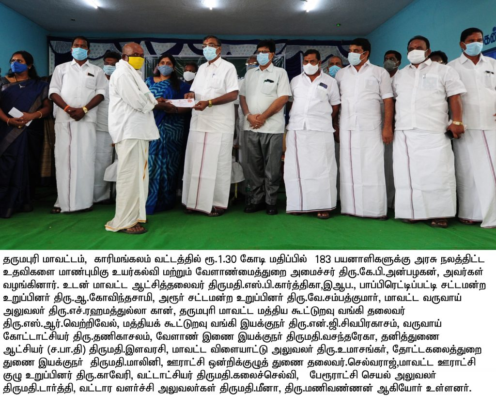 Honorable Higher Education Minister presided over the Government Welfare Assistance Ceremony