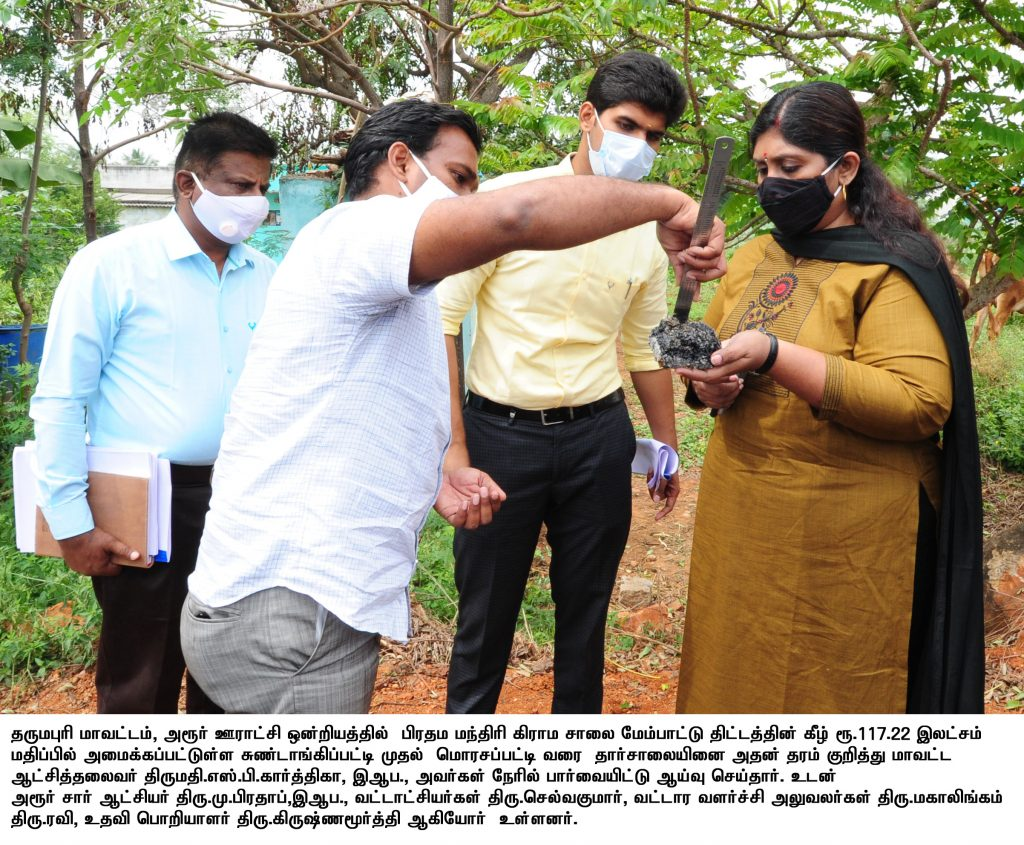 District Collector Inspection Photos