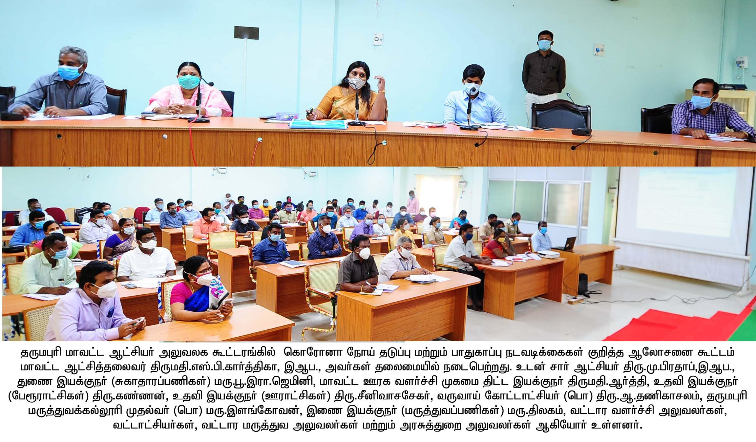 District Collector COVID_19 Review meeting