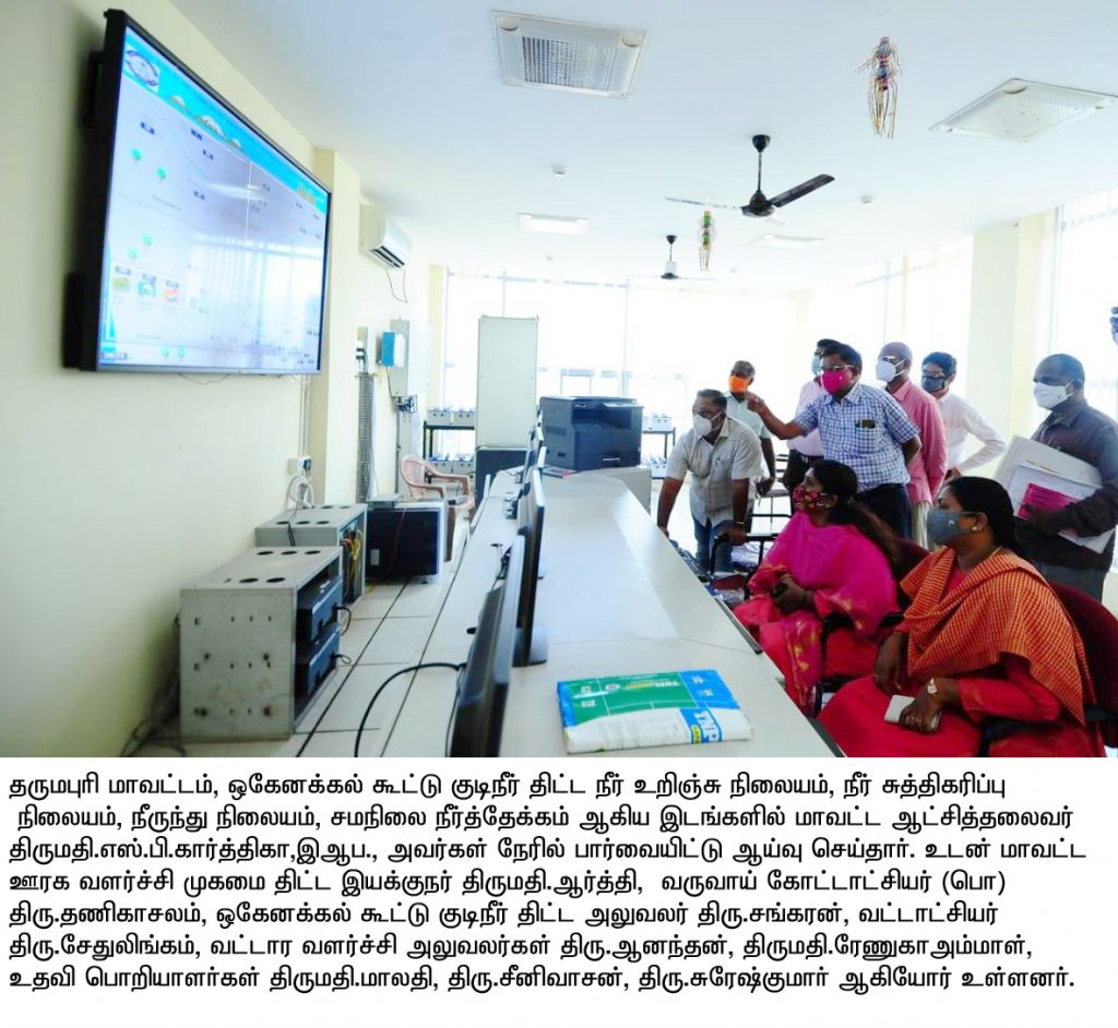 The District Collector personally visited and inspected the Hogenakkal Water Supply & Fluorosis Mitigation Project