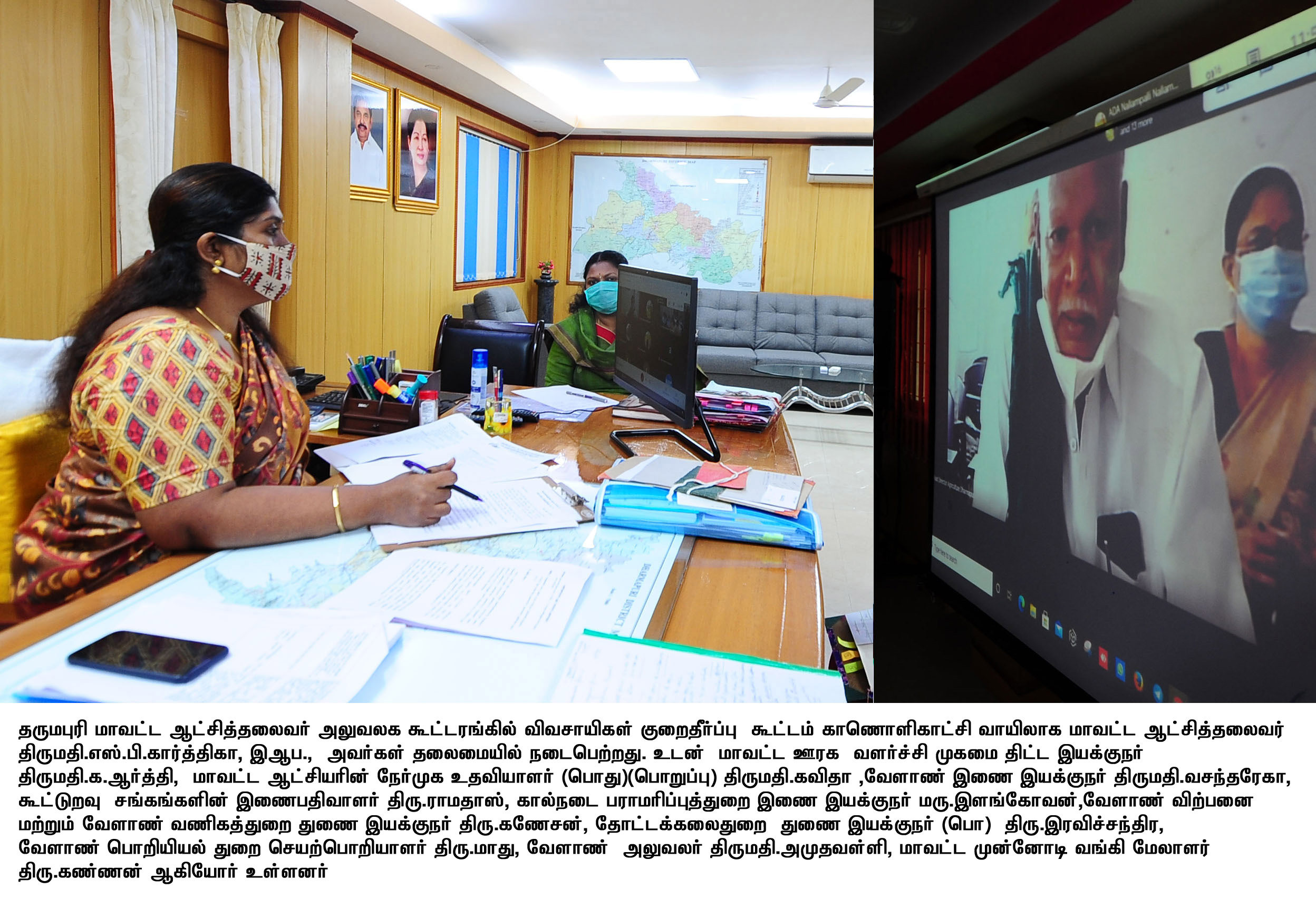 Agriculture GDP held on through online video conference chaired by district Collector