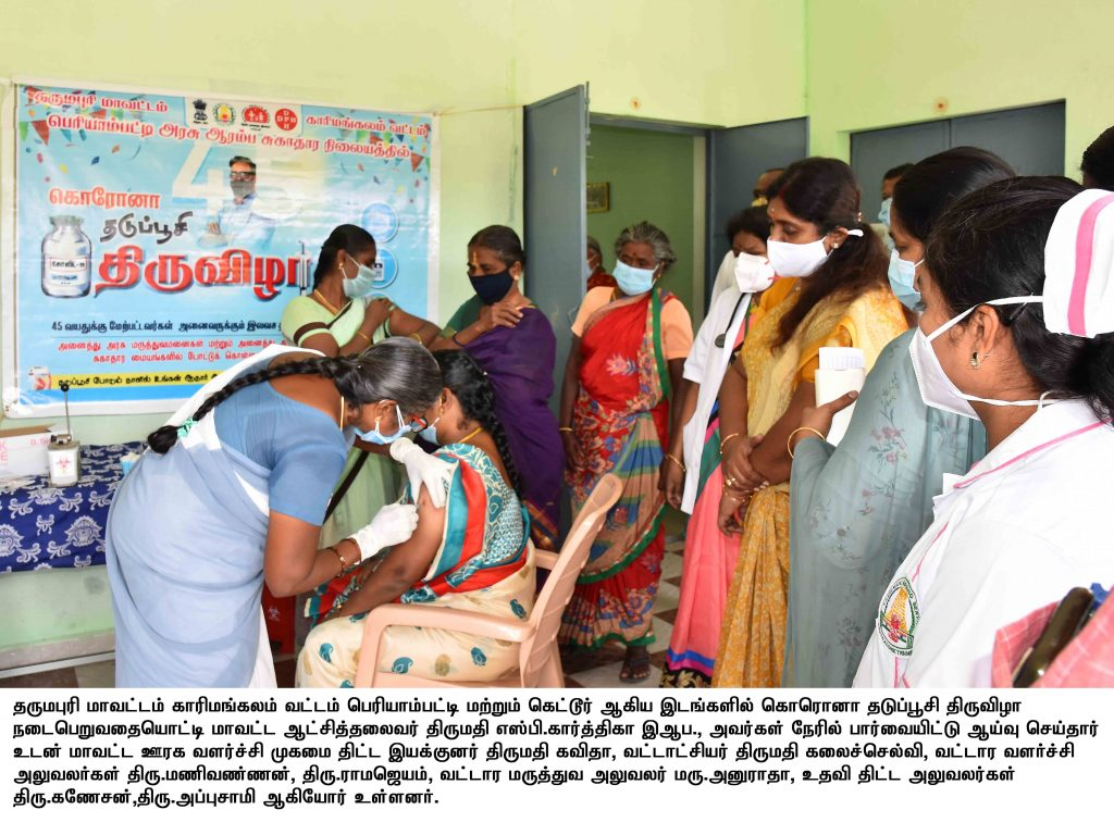District Collector Inspected a COVID_19 Vaccination Camp inspection