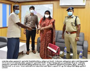 Chief Ministers Public Relief Fund - Public Donations received at District Collector