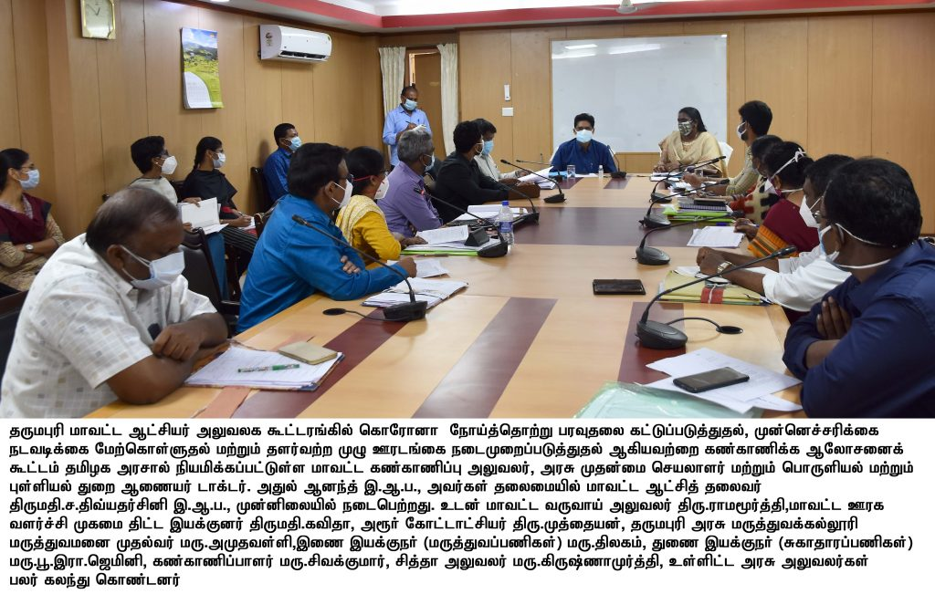 Covid-19 Monitoring Officer Review Meeting