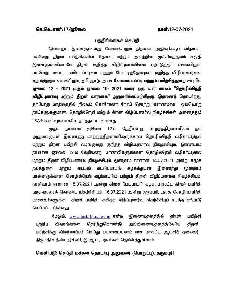 PR.NO.17 Dt-12.07.2021 Ditrict Employment Skill Week Paper News