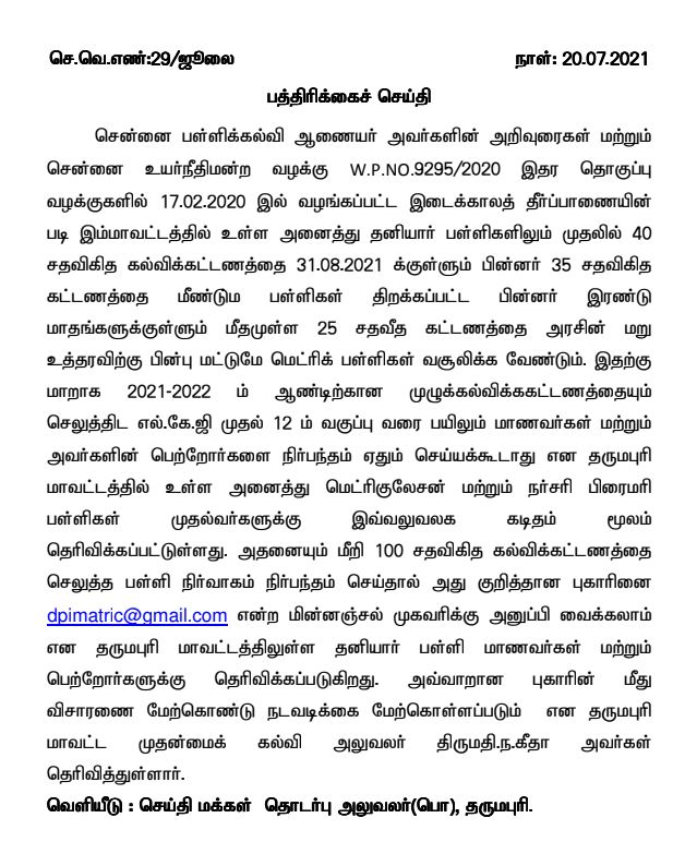 Tutition fees for 2021-2022 students studying from LKG to 12th Standard their parents should not bo forced to pay a full fees in all Matriculation and Nursery Primary Schools