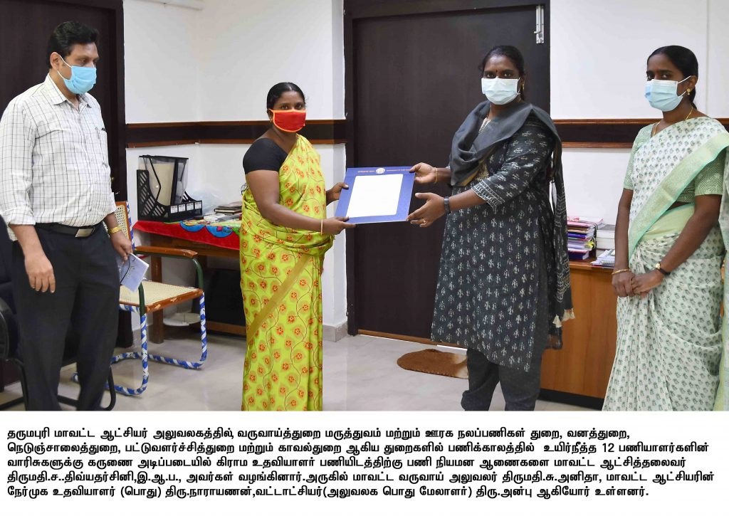 The District Collector issued a snow appointment order for the post of Village Assistant on compassionate grounds to the heirs of the deceased while serving in various government departments