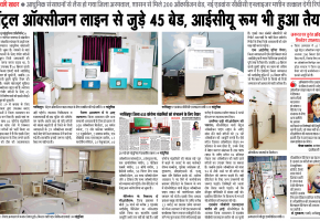 Health facility extension - Narsinghpur