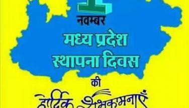 मध्यप्रदेश स्थापना दिवस