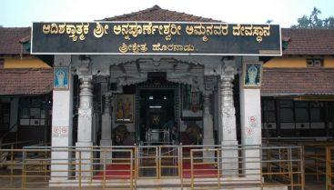 ಶ್ರೀ ಅನ್ನಪೂರ್ಣೇಶ್ವರಿ ದೇವಿ ದೇವಾಲಯ