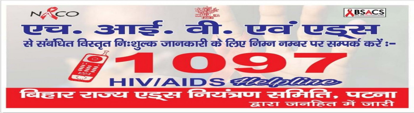 Helpdesk number of Bihar State Aids Control Society