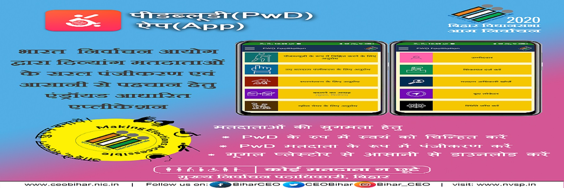 PWD _ Mobile