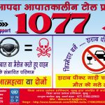 Road Safety 1