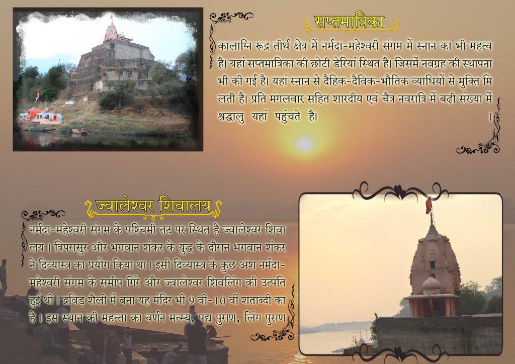 Sapt Matrika, Jwaleshwar mandir.