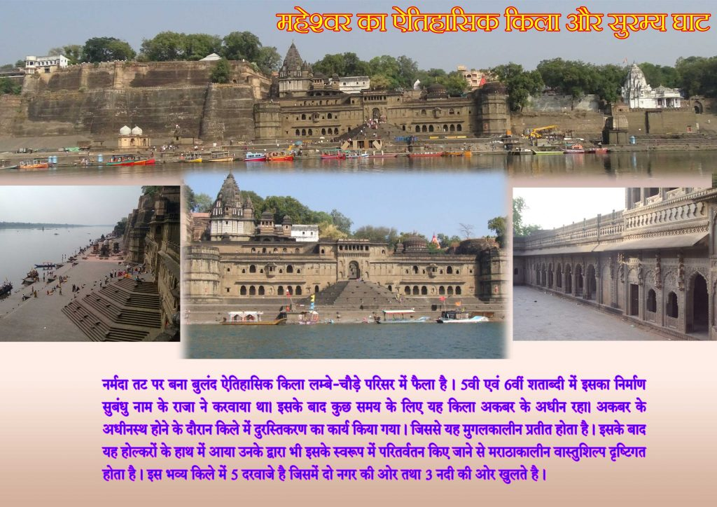 Narmada Ghat and Forte.