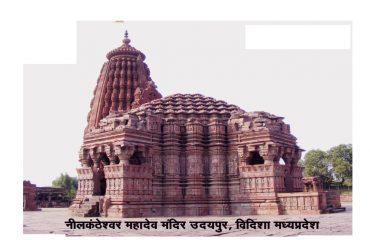 नीलकंठेश्वर मंदिर चित्र प्रकार1