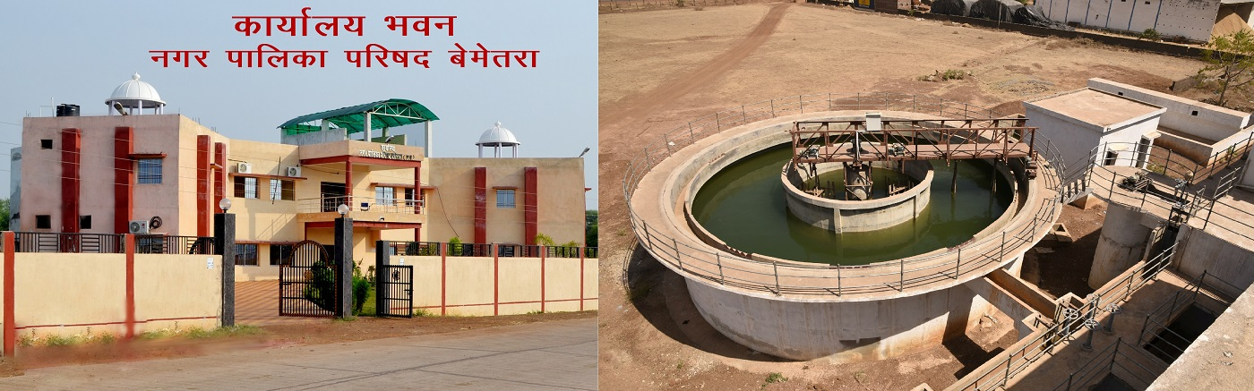 Nagar Palika and Water Filtration Center, Bemetara CG