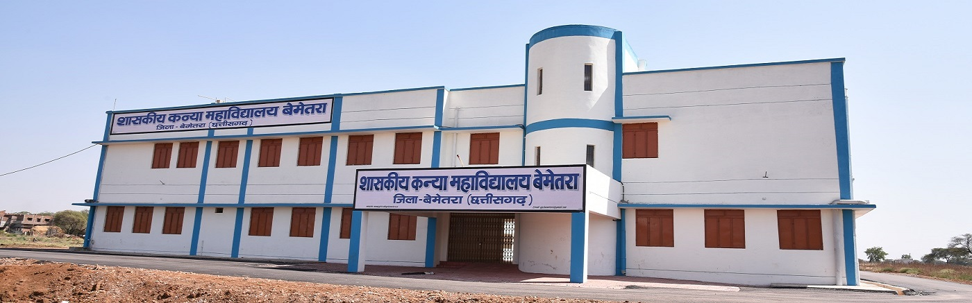 Government Girls College