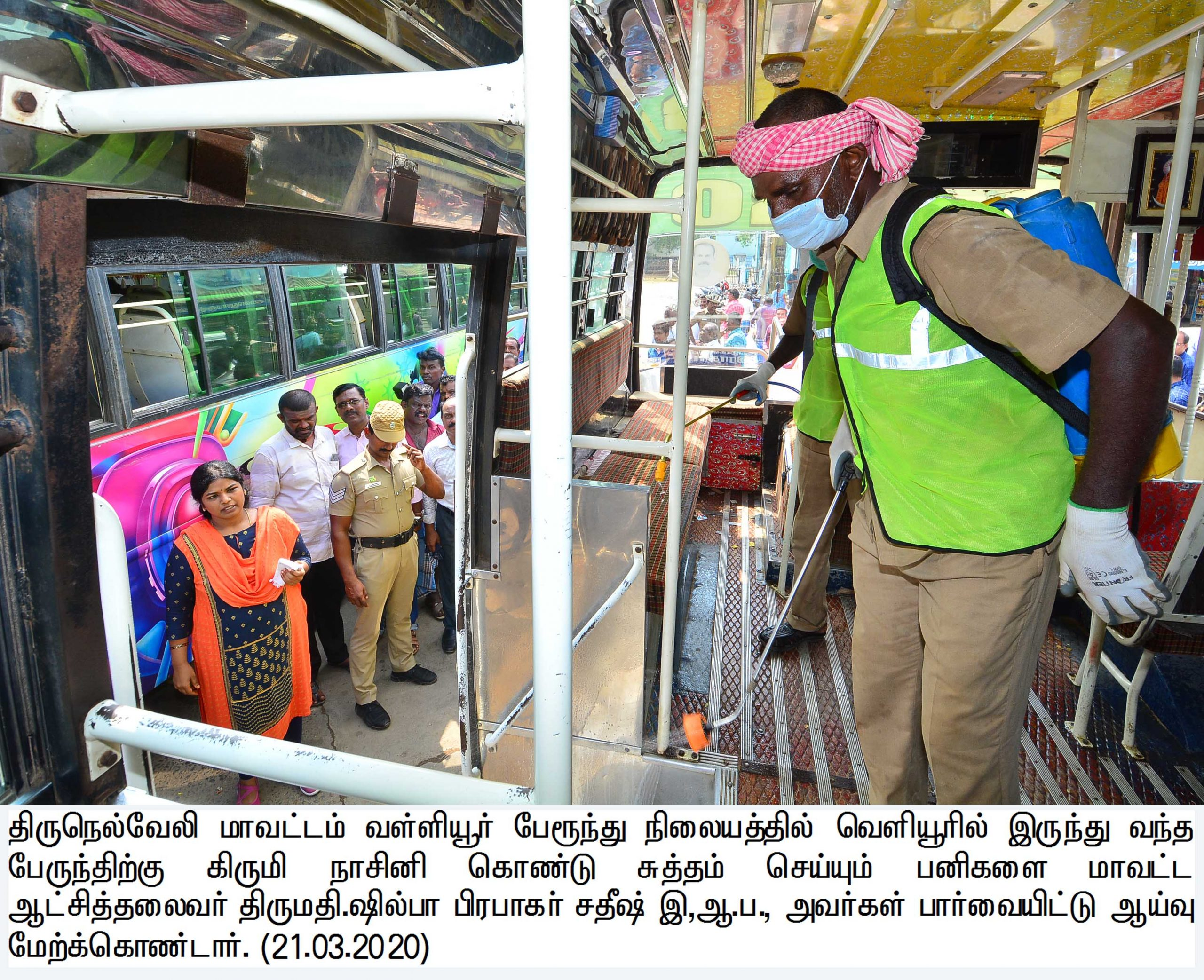 District Collector Inspects