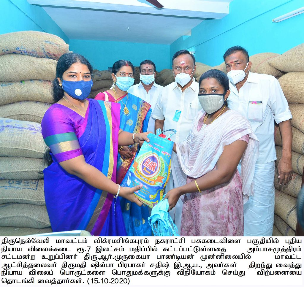 Inaugurated the completed works in the Ambasamudram