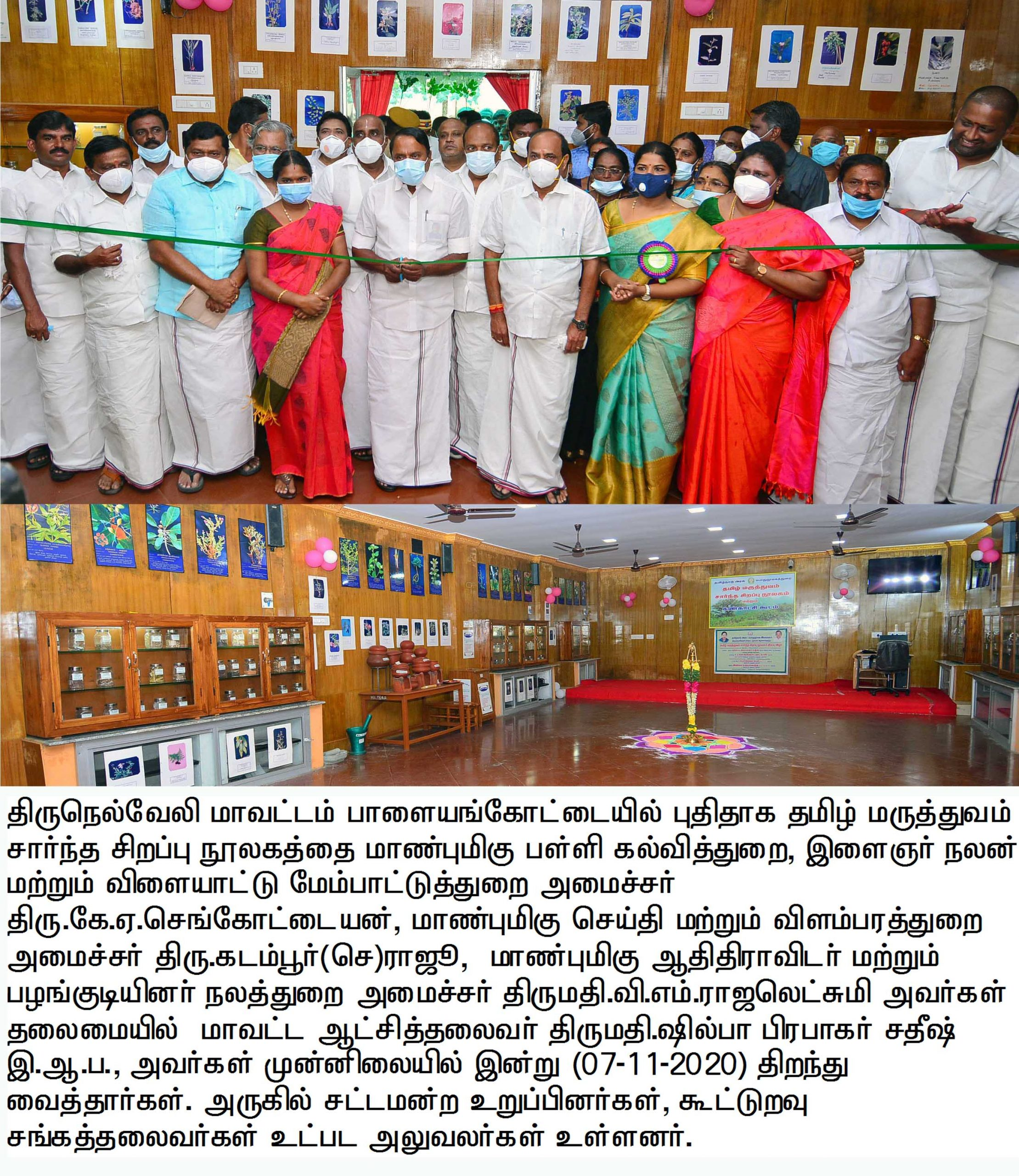 Inauguration of a special library and exhibition hall