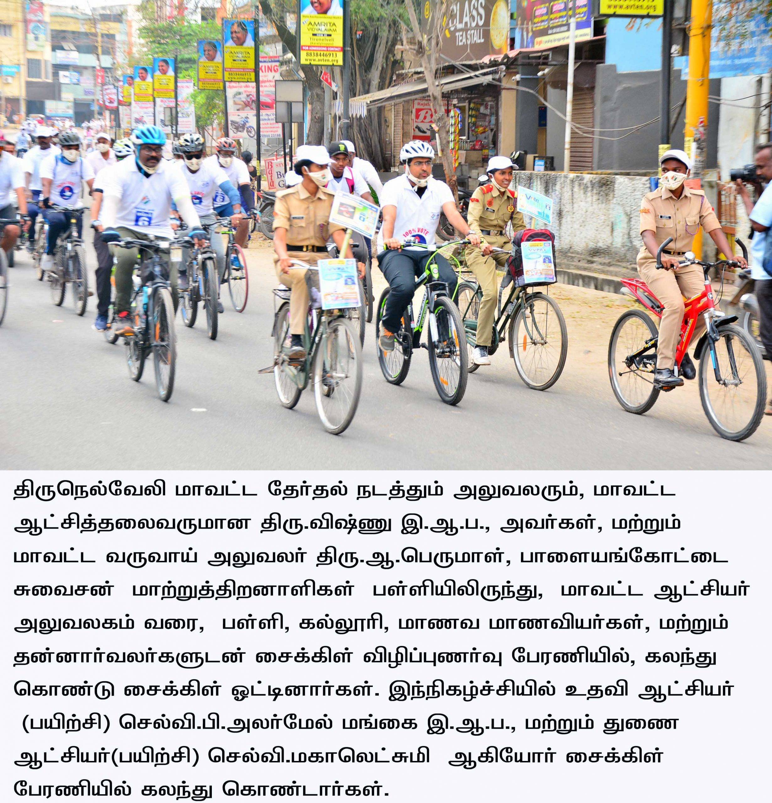 District Collector initiated the awareness programs on 100 percent voting img 1