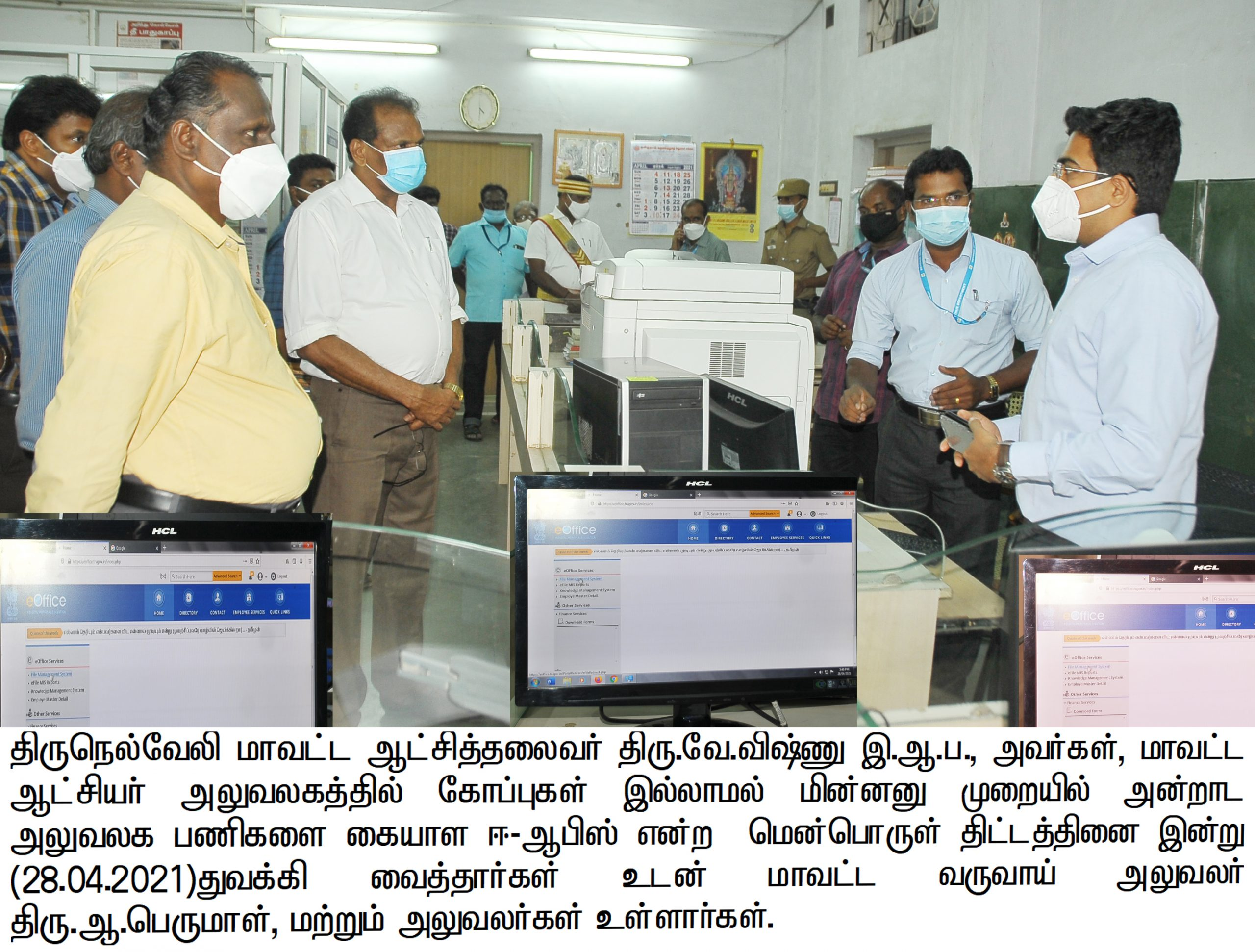 District Collector launched e-Office software to handle daily office tasks.