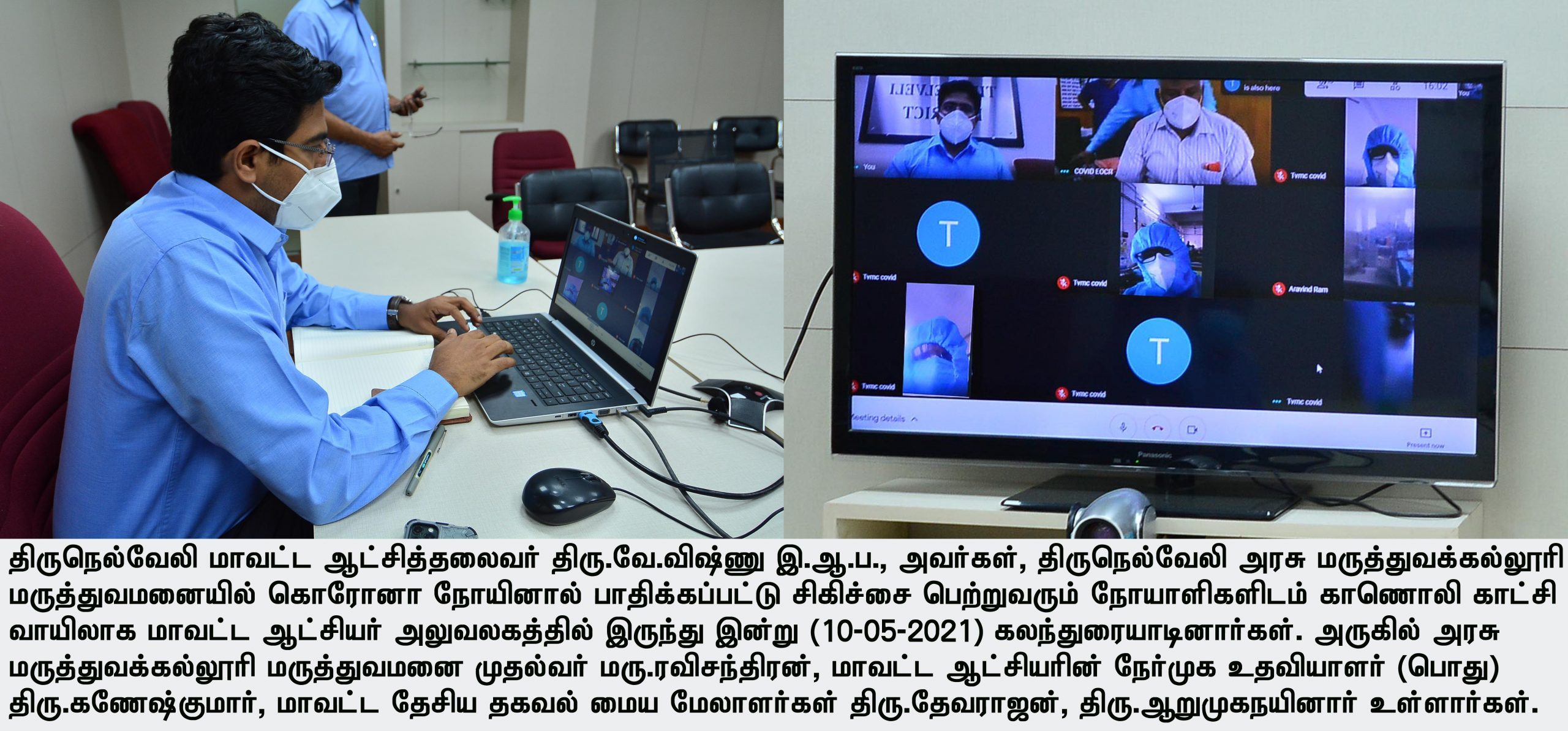 Discussed with the patients at the Government Medical College Hospital through Video Conferencing